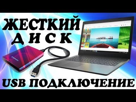 Как подключить USB жесткий диск к ноутбуку