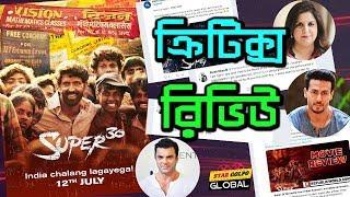Super 30 ক্রিটিক্স রিভিউ। Super 30 Movie Critics Review | Hrithik  Roshan | Star Golpo Global