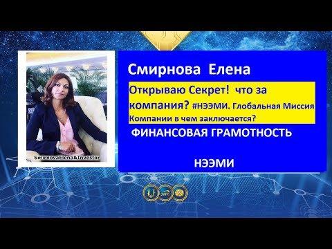 Открываю Секрет!  что за компания? #НЭЭМИ. Смирнова Елена #инвестор #финансоваяграмотность