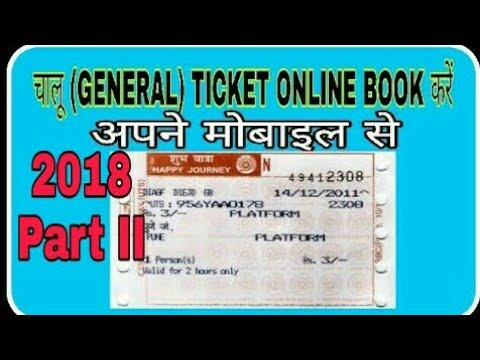 Online चालू का Ticket कैसे करे | How To Book Railway General Ticket | part 2 |