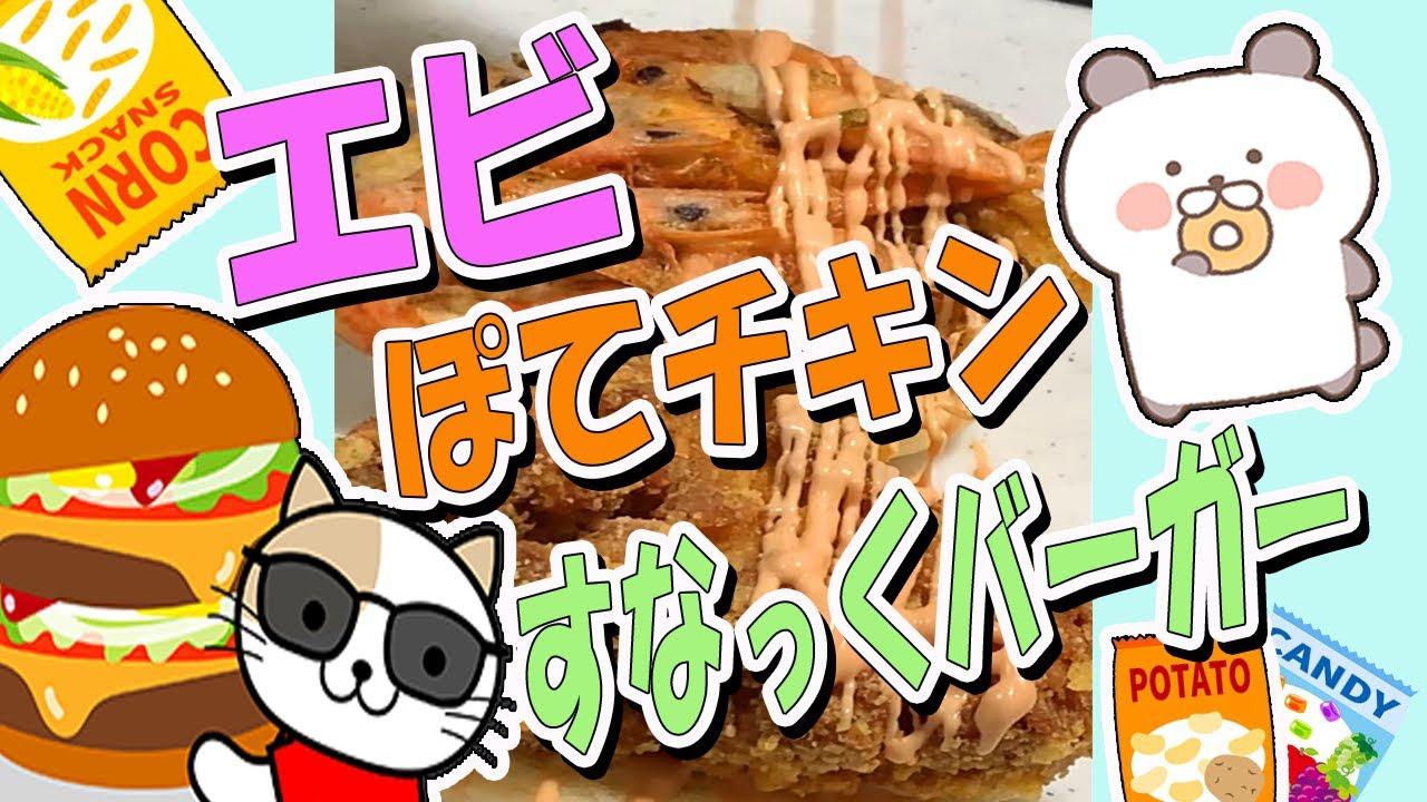 やっば!おもわず食べてしまったエビバーガー弁当 #Shorts Bento