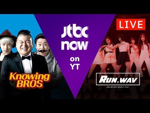 JTBC NOW 📺 - KPOP Streaming (24/7) : KPOP線上收看 , 音楽ストリーミング : Knowing Bros , EXO, BTS, TWICE