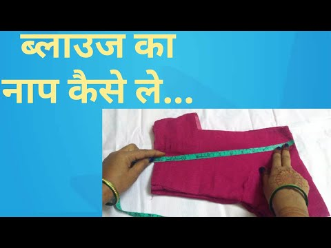 How To Take Blouse Measurement In Hindi