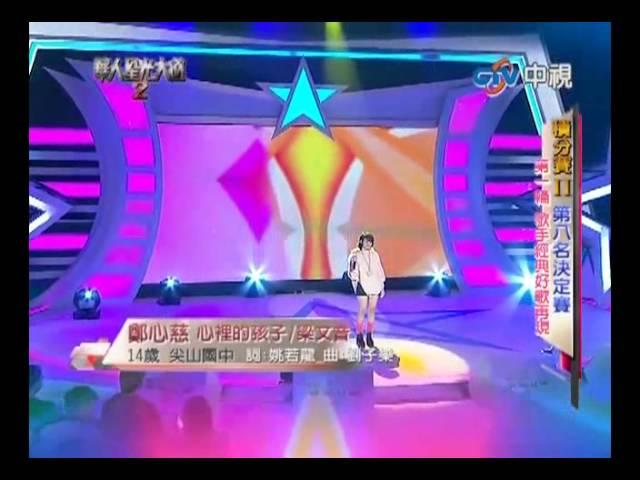 鄭心慈 - 心裡的孩子 20130120 (25分)