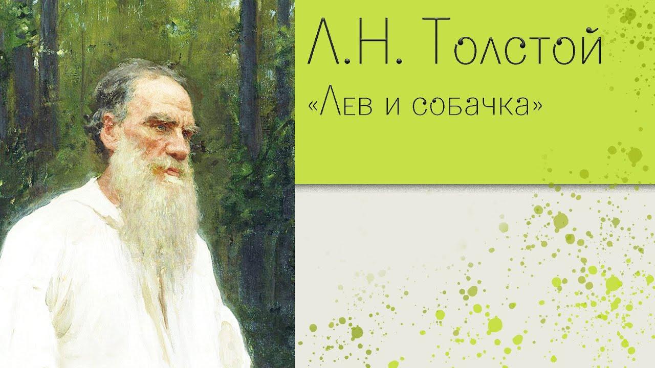 Л.Н. Толстой || Лев и собачка || быль - YouTube