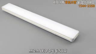 LED 주방등 브로스 50W