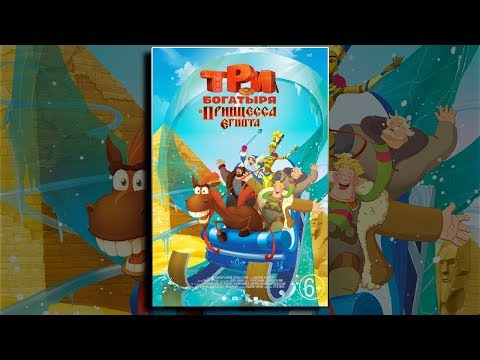 The Three Heroes and the Sea King (cartoon) from YouTube · Duration:  1 hour 11 minutes 7 seconds