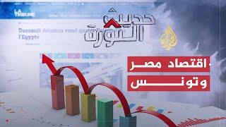 حديث الثورة-اقتصاد مصر وتونس والمتغيرات السياسية