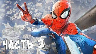 НОВЫЙ SPIDER-MAN на PS4 - ПРОХОЖДЕНИЕ #2 (Marvel's Spider-Man)