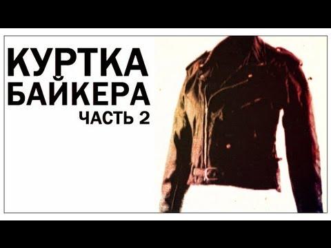 видео: Галилео. Куртка байкера (часть 2)