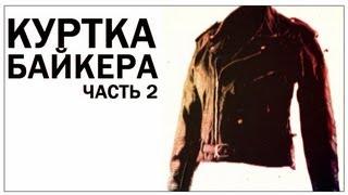 видео Как выбрать куртку байкеру