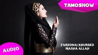 Фарзонаи Хуршед - Мошо Оллох (Аудио 2015) | Farzonai Khurshed - Masha Allah (Audio 2015)