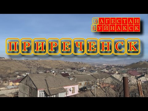 Приреченск Буйнакск Дагестан/Prirechensk Buinaksk Dagestan