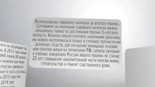 видео Уфа, 300 тыс. рублей за рождение 1-го ребенка, указ Хамитова, поддержит цены на жилье