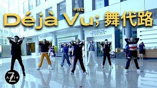 NCT DREAM 엔시티 드림 '무대로 (Déjà Vu;舞代路)'   7-DREAM DANCE COVER PRACTICE ver.   Z-AXIS FROM SINGAPORE