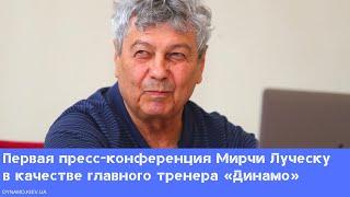 Первая пресс-конференция Мирчи Луческу в качестве главного тренера «Динамо»