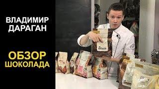 Обзор шоколада от Владимира Дараган