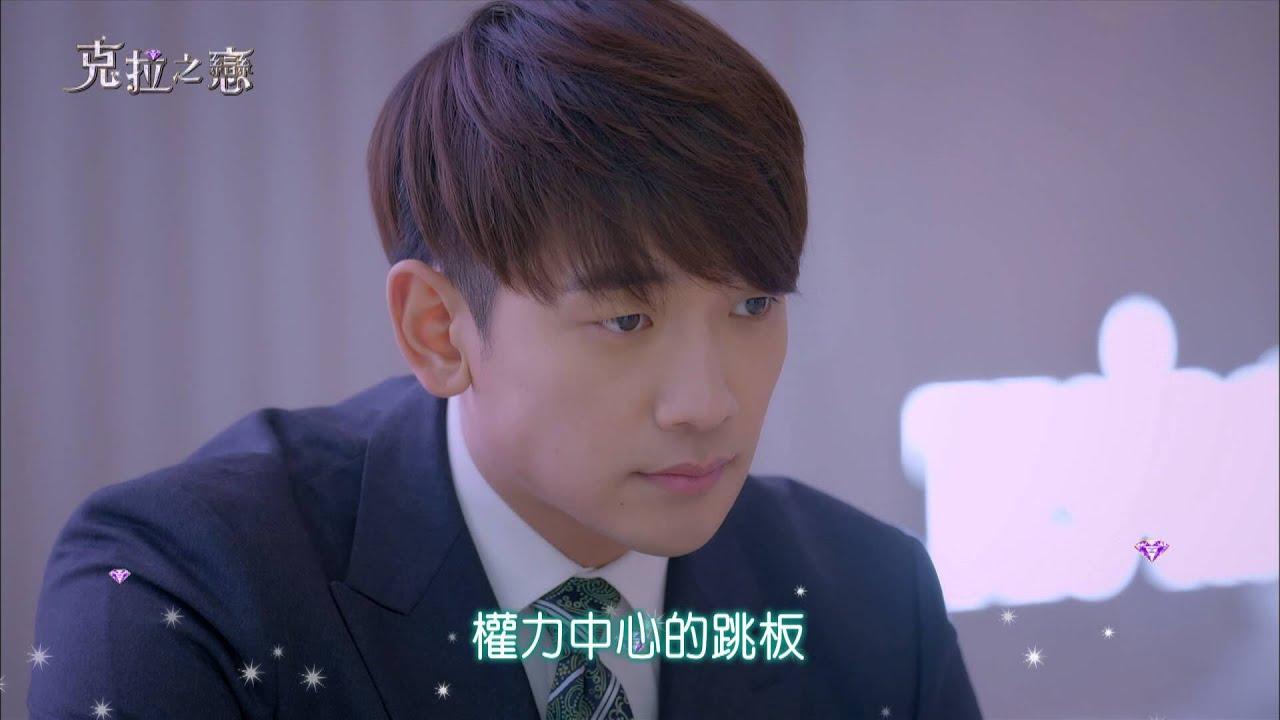 《克拉之戀》promo 30-31 - YouTube