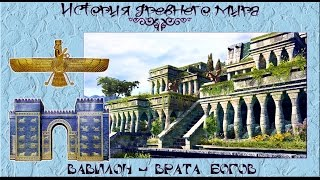 Вавилон - Врата Богов (рус.) История древнего мира.