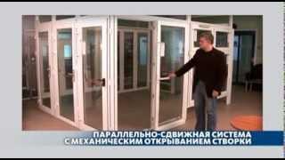 Двери: параллельно-сдвижная система с механическим открыванием створки(Качественные двери, раздвижные и сдвижные двери с параллельно-сдвижной системой с механическим открывание..., 2013-08-15T05:23:58.000Z)
