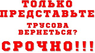 Александра Трусова пообещала вернуться