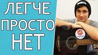 Песня СЕКТОР ГАЗА - ЛИРИКА на Гитаре для Начинающих (3 Простых Способа)