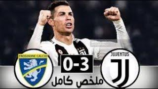 ملخص مباراة يوفنتوس وفروسينوني 3-0 اليوم 15-02-2019 / شوط مثير / الدوري الايطالي شاشة كاملة HD
