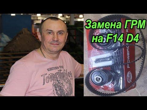 Замена ГРМ и роликов на двигателе F14d4. #АлексейЗахаров. #Авторемонт. Авто - ремонт
