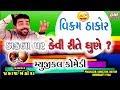 Vikram Thakor Dakla Par Kevi Rite Dhune - Latest Funny Comedy - Prakash Mandora - Gujarati Jokes