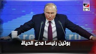 بعد التصويت على تعديلات دستورية تبقيه مدى الحياة .. هل خدع بوتين الشعب؟