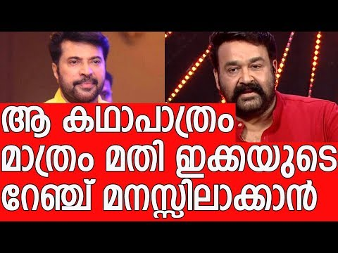 Actor Mohanlal talks about his favourite character of Mammootty