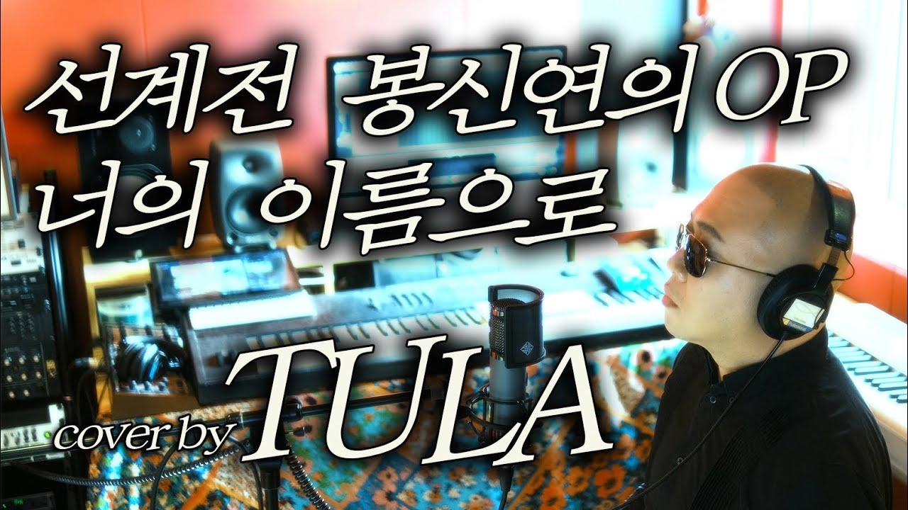선계전 봉신연의 OP (너의 이름으로 / 강성호) - cover by TULA 仙界伝 封神演義