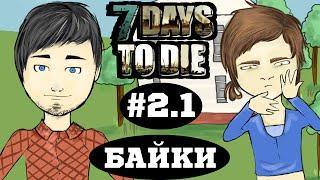 7 Days To Die - Alpha 8.8 (Потерянный Кусочек) #2.1