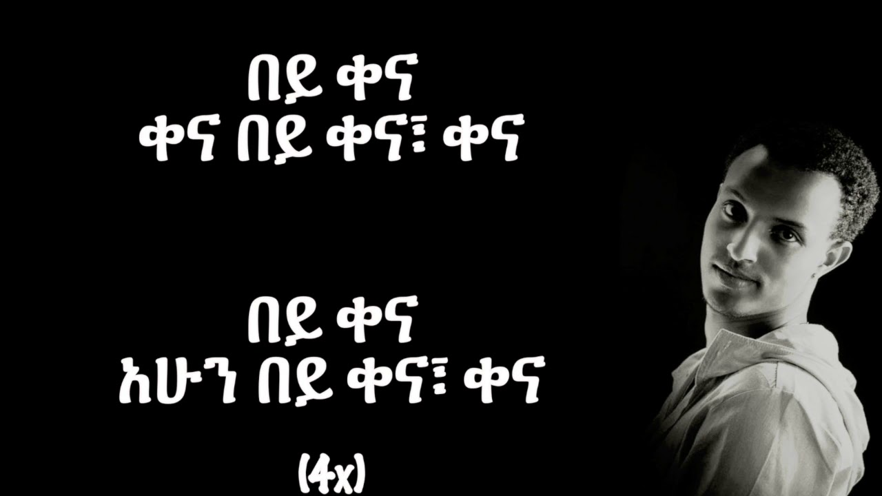 Temesgen Gebregziabher - Zemaye ዜማዬ (Amharic With Lyrics)