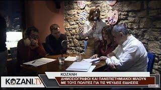 Η εκδήλωση για τα fake news στην Κοζάνη