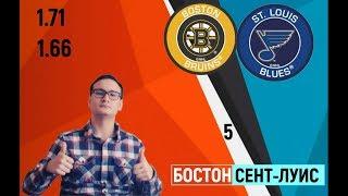 БОСТОН - СЕНТ - ЛУИС 5 ИГРА ПРОГНОЗ ИГРА. ХОККЕЙ. НХЛ. ФИНАЛ. СТАВКА.