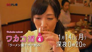 「ワカコ酒 Season4」 第2夜 「ラーメン屋でサク飲み」 2019年1月14日放...