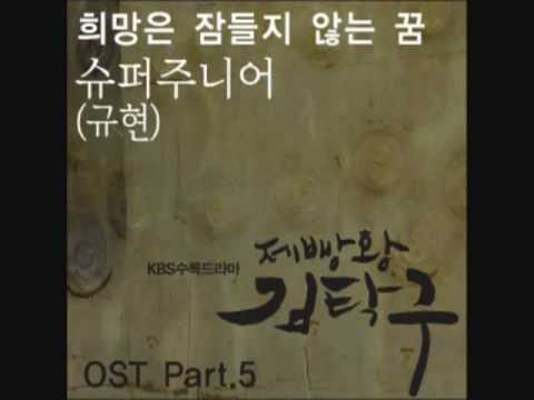 [Audio + Download] - Super Junior KyuHyun - OST King of Baking - Hope is a dream that never sleep