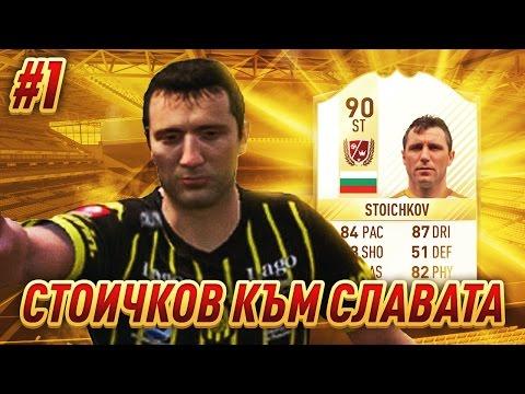 FIFA 17 THE JOURNEY BULGARIA