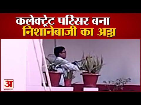 Kanpur Dehat: Collector Office में जिम्मेदार अधिकारी सीख रहे निशानेबाजी Video Social Media पर Viral