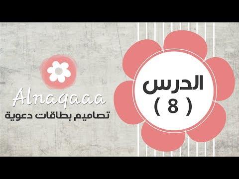 تصميم بطاقة دعوية من الجوال في برنامج Photo Editor Youtube