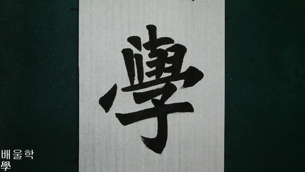 書道 書法 楷書 張猛龍碑 52 장맹룡비 서예 붓글씨 calligraphy - YouTube