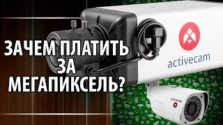Мегапиксельные IP камеры. Зачем платить больше? Продажа профессиональных камер.
