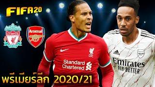 FIFA 20   ลิเวอร์พูล VS อาร์เซนอล   เจอกันเร็วดีแท้ !! พรีเมียร์ลีก 2020/21