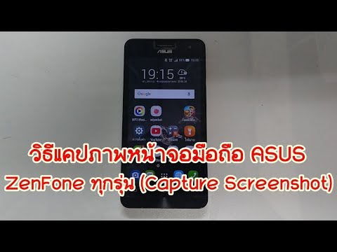 วิธีแคปภาพหน้าจอมือถือ ASUS ZenFone  (Capture Screenshot)