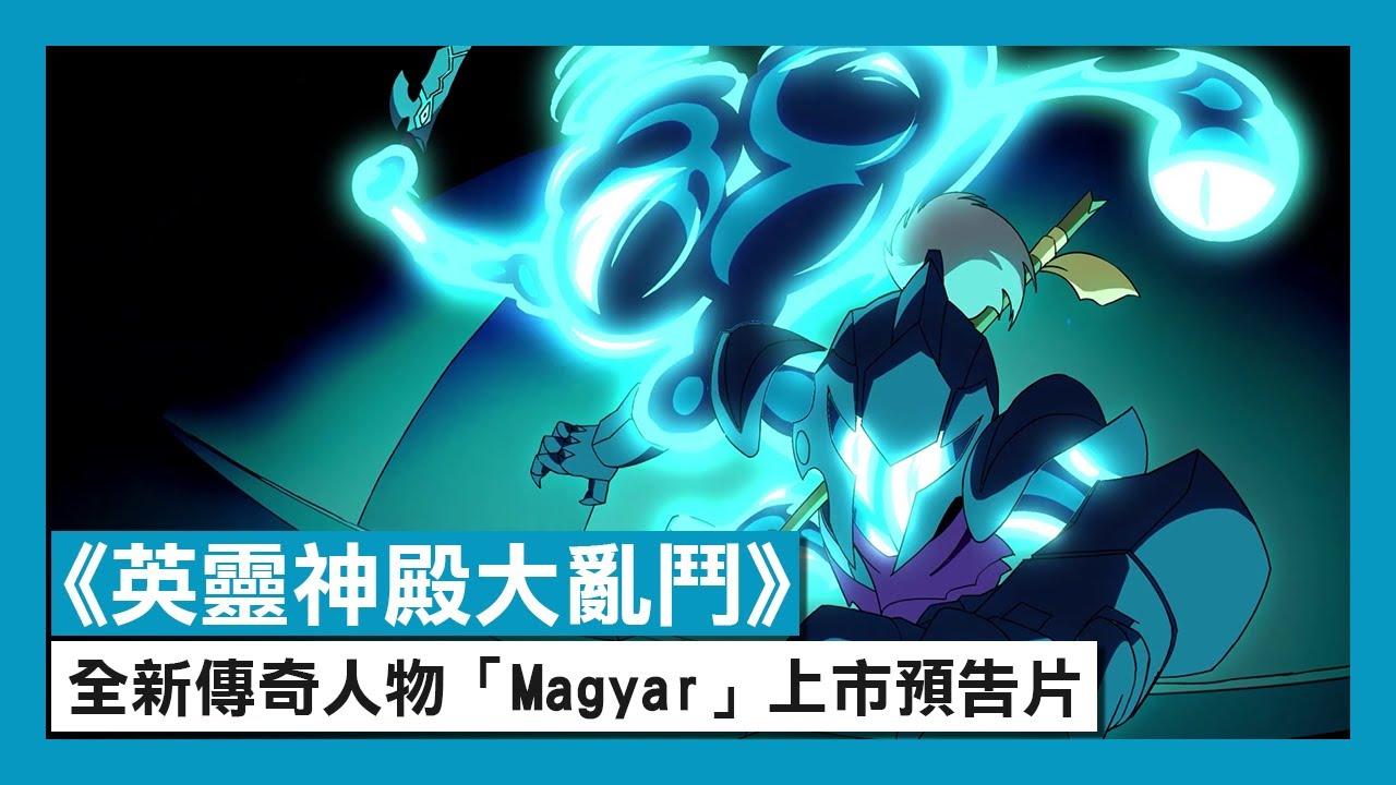 《英靈神殿大亂鬥》全新傳奇人物「Magyar」上市預告片 - Brawlhalla