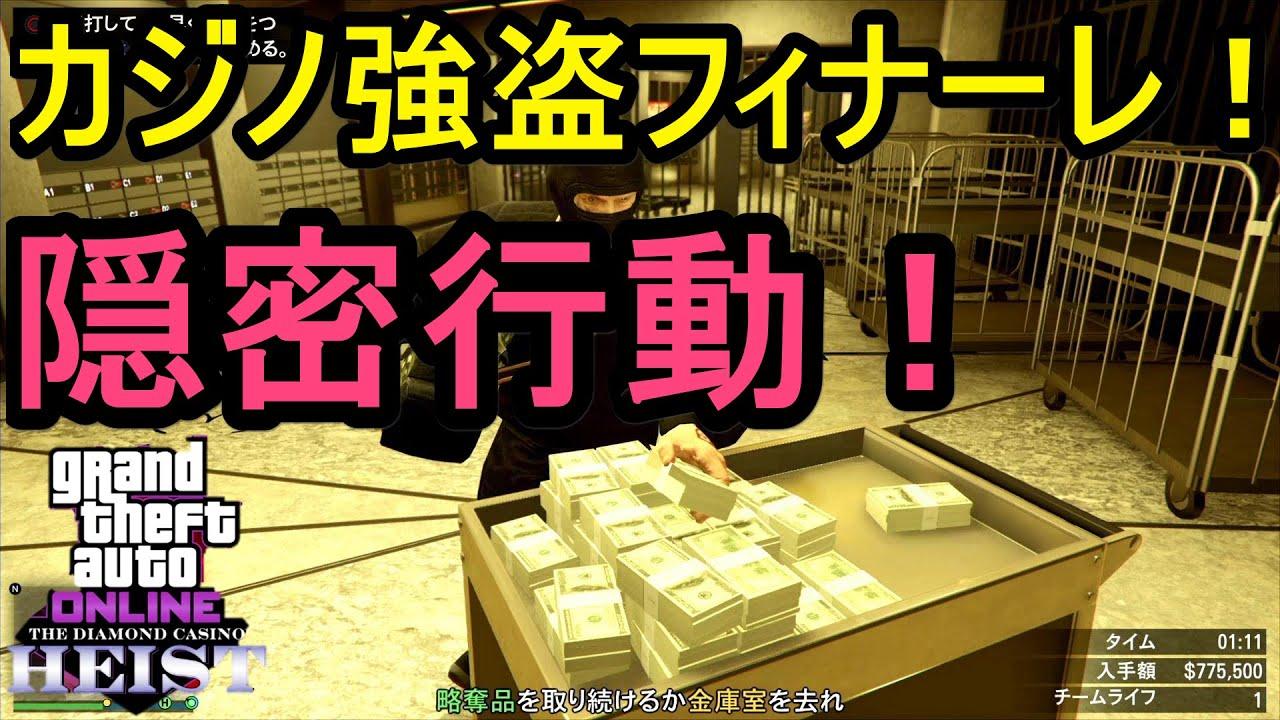 強盗 攻略 カジノ