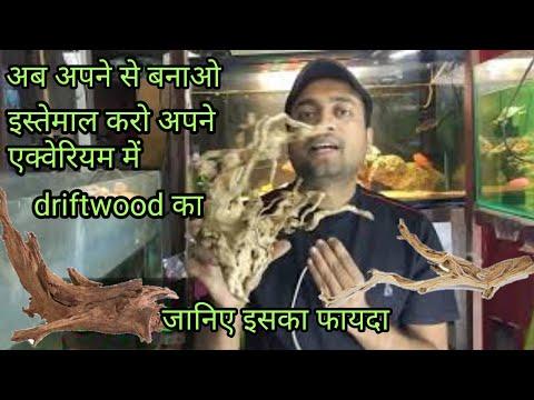 how to make aquarium driftwood at home