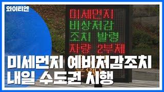 내일 수도권 첫 미세먼지 예비저감조치 / YTN
