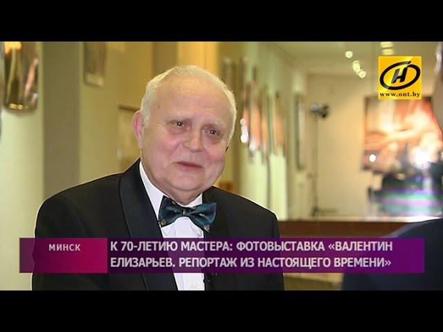 Фотовыставка к юбилею балетмейстера Валентина Елизарьева открылась в Минске